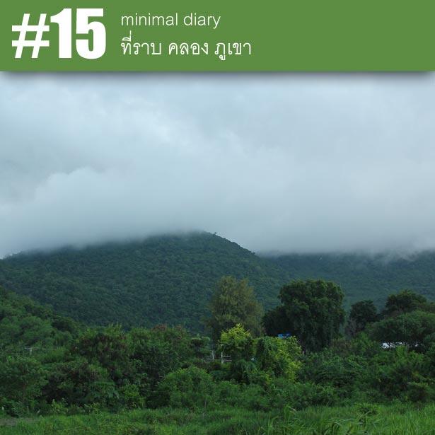 diary-0015-ที่ราบ-คลอง-ภูเขา
