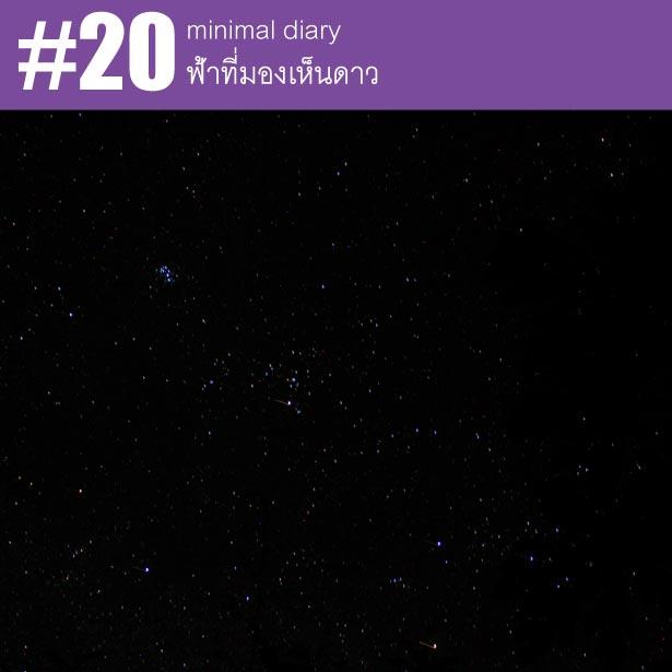 diary-0020-ฟ้าที่เห็นดาว
