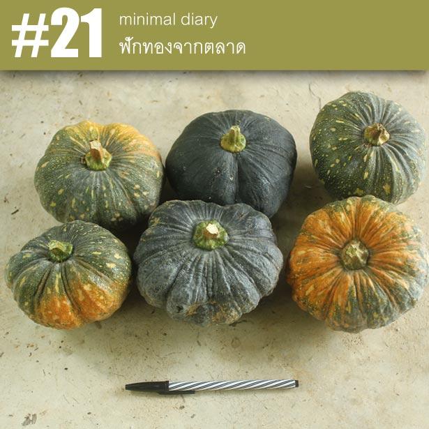 diary-0021-ฟักทองจากตลาด