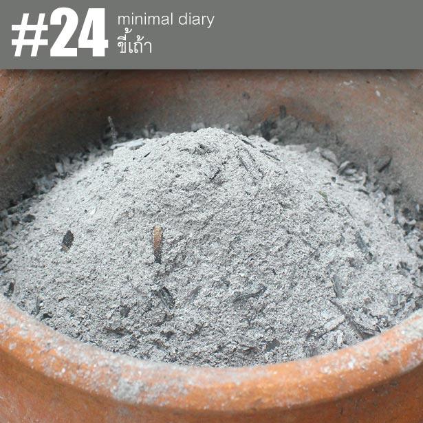 diary-0024-ขี้เถ้า