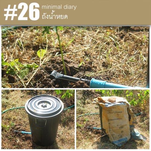 diary-0026-ถังน้ำหยด