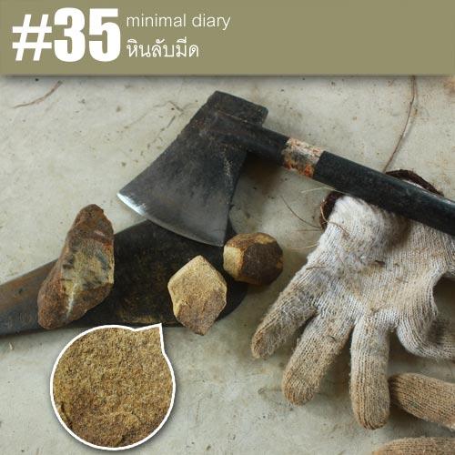 diary-0035-หินลับมีด